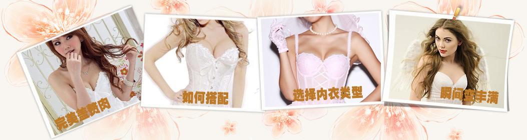 婚前胸衣选择 提升罩杯掩盖赘肉