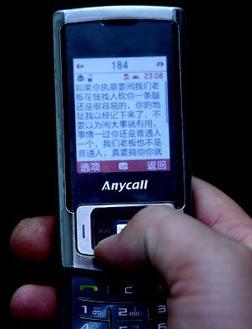 事件举报者和受害者家长收到恐吓短信