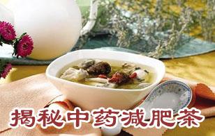 揭秘中药减肥茶配方